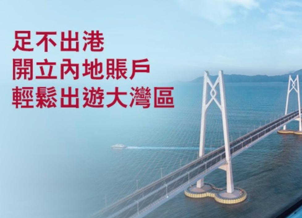直接申請內地戶口懶人包 !中港WeChat Pay 和支付寶交易更方便!