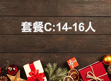 聖誕到會2019 Party 派對套餐推介(C餐) 14-16人份(免運費)