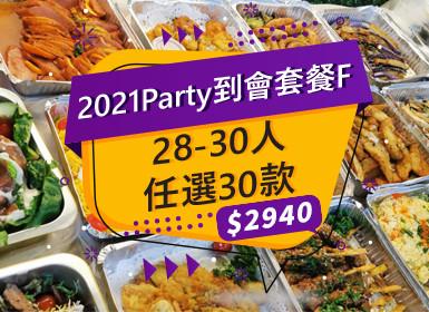 2021 Venuechain自選到會F餐 28-30人餐