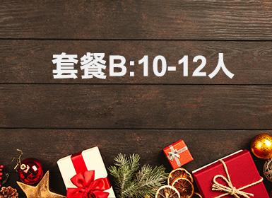 聖誕到會2019 Party 派對套餐推介(B餐) 10-12人份(免運費)