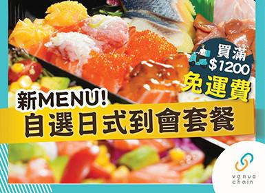 壽司外賣。自選日式到會套餐