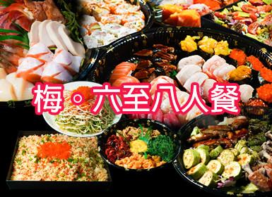 日式料理外賣套餐。梅6至8人餐