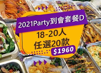2021 Venuechain自選到會D餐 18-20人餐