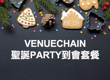 2020 Venue Chain 聖誕PARTY到會套餐