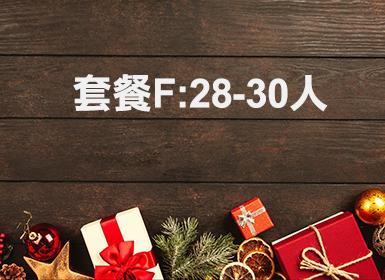 聖誕到會2019 Party 派對套餐推介(F餐) 26-28人份(免運費)