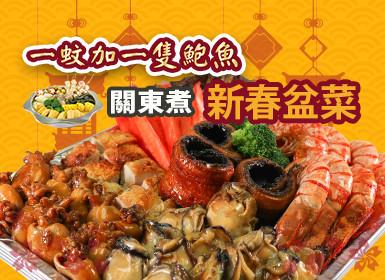 2021新春關東煮盆菜推介(一蚊加一隻鮑魚)
