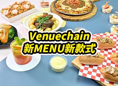 2021新MENU Venuechain自選到會有新款式駕到