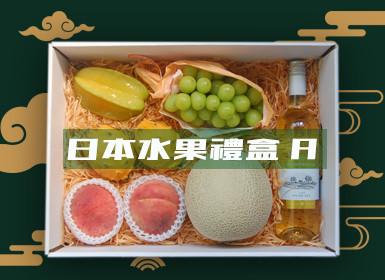 日本水果商務果籃推介SET A