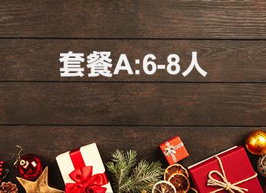 聖誕到會2019 Party 派對套餐推介(A餐) 6-8人份(免運費)