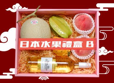 日本水果商務果籃推介SET B