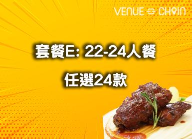 到會2020 Party 派對套餐推介(E餐) 22-24人份(免運費)